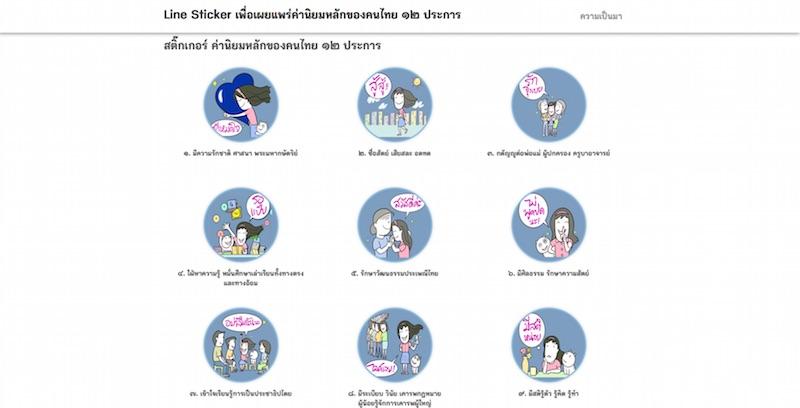 Thai Government Releases LINE 'Twelve Values' Stickers 2