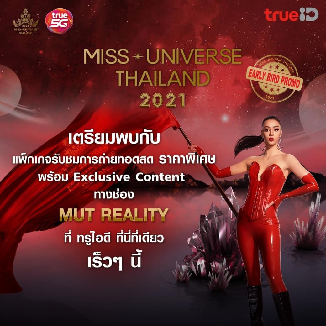 Miss Universe Thailand 2021 the world's first beauty pageant to feature NFT and play-to-earn gaming