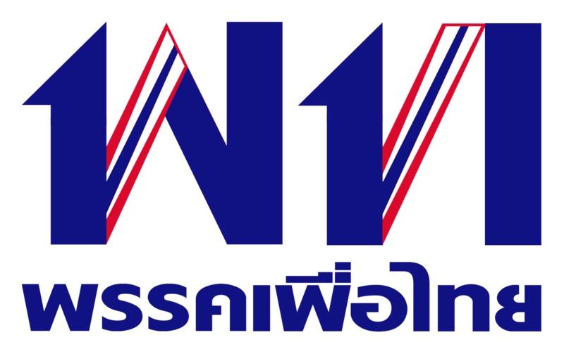 Pheu Thai Party logo