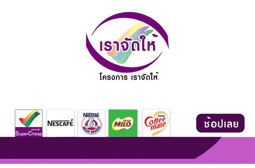 Offer at Super Cheap Phuket