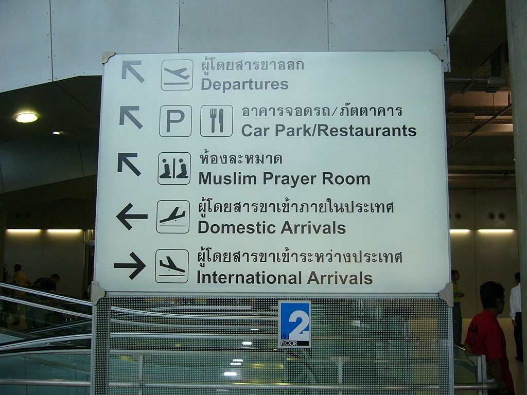 Signs at Suvarnabhumi International Airport in Samut Prakan