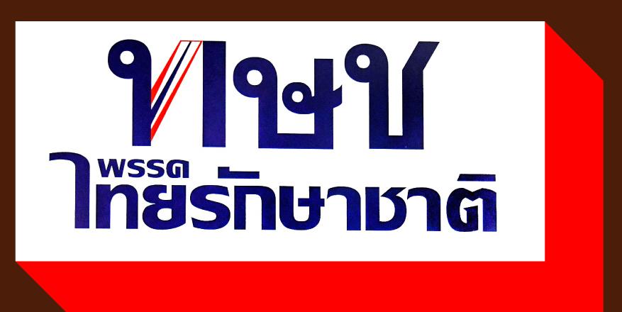Thai Raksa Chart Party logo