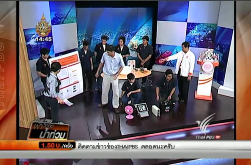 High ranking military officer named as new admin head of Thai PBS