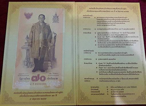 70 baht commemorative bill