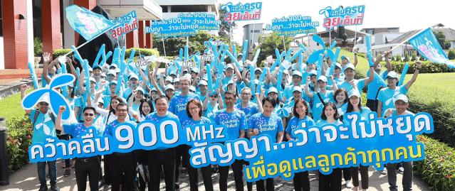 dtac TriNet wins 900 MHz license