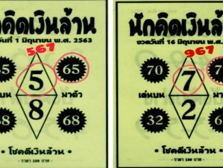 thai-lotto-pair-tip-paper
