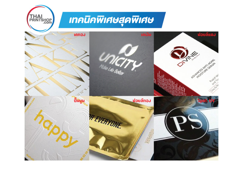 packaging กล่อง 105