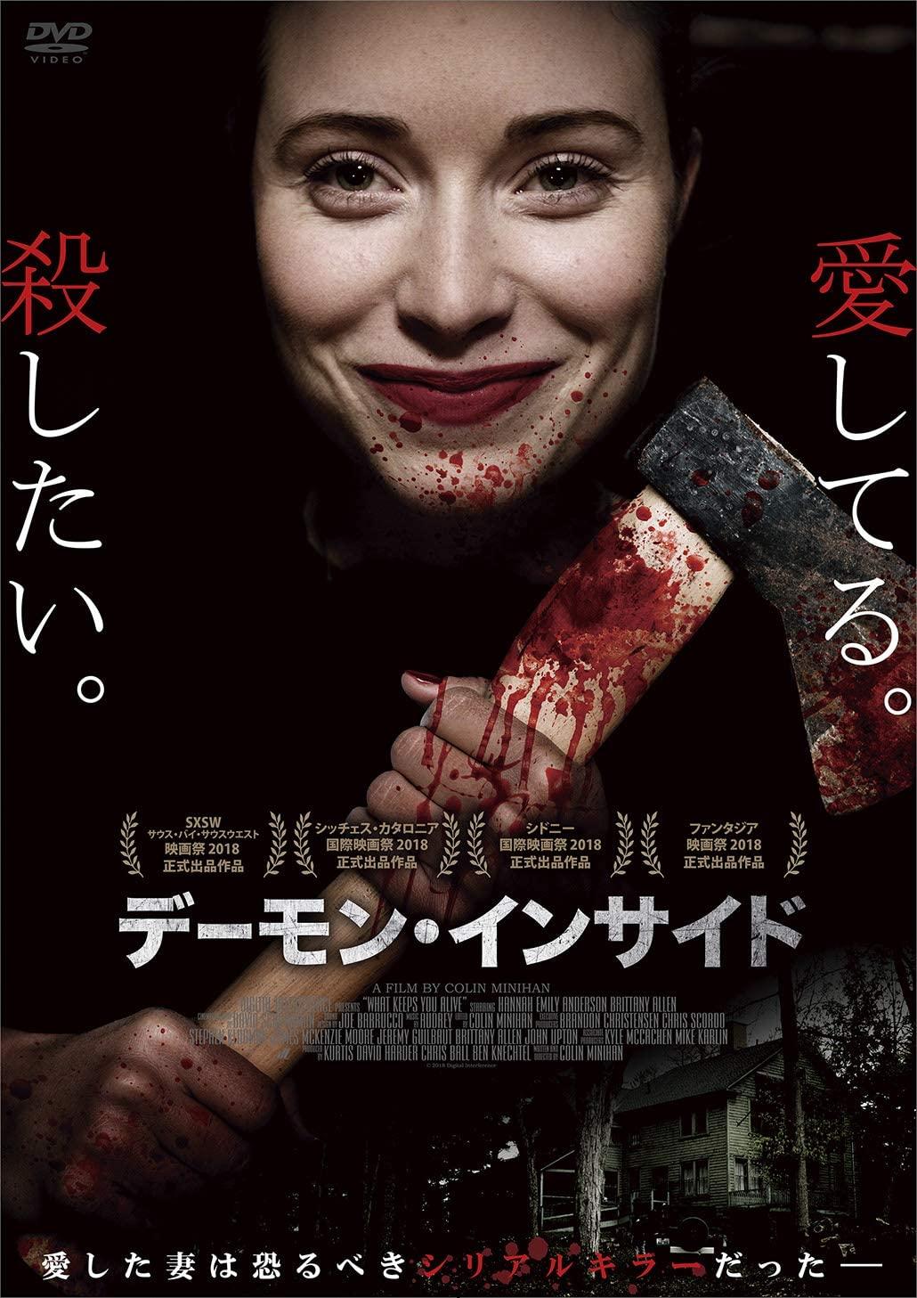 映画『デーモン・インサイド』のポスター