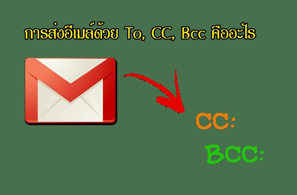 การส่งอีเมล์ ด้วย To ,Cc ,Bcc คืออะไร ใช้งานยังไง