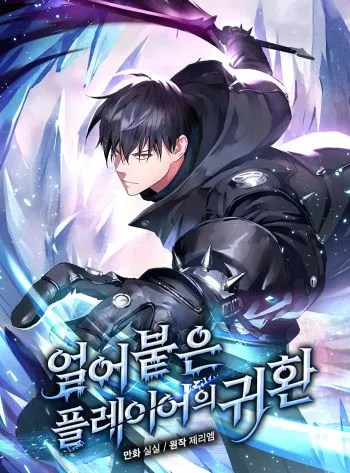 Return of the Frozen Player 26 Bahasa Indonesia