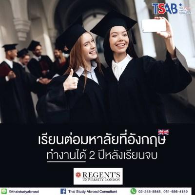 Regents' University London
