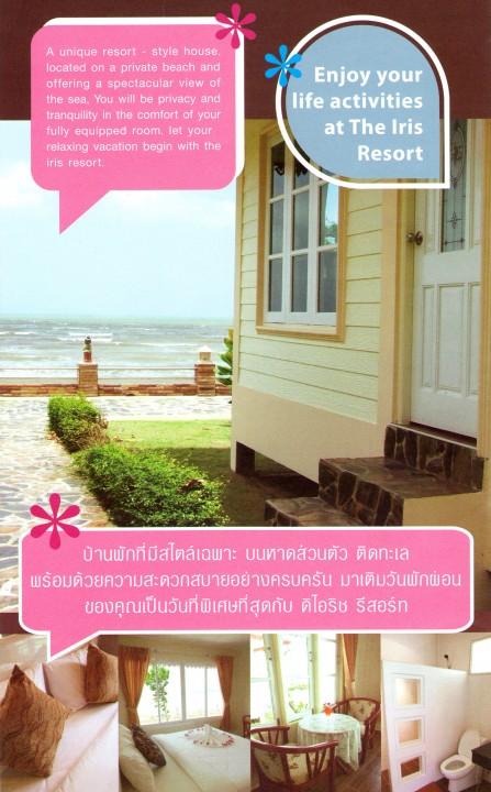Iris Resort 05