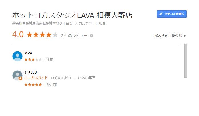 LAVA相模大野店口コミ