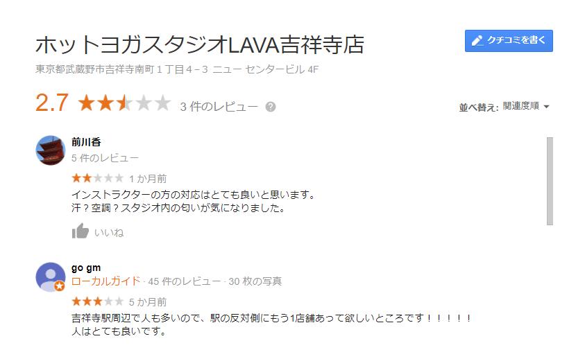 LAVA吉祥寺店