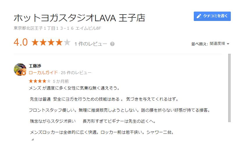 LAVA王子店口コミ