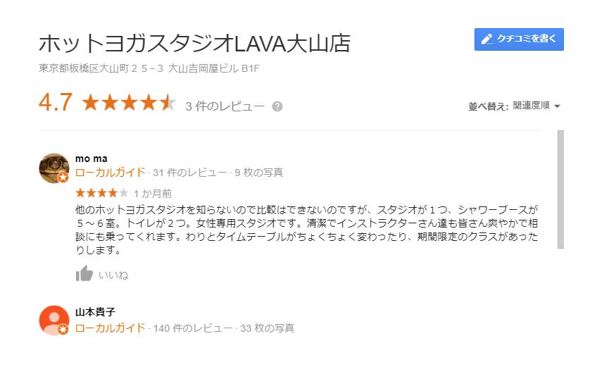 LAVA大山店口コミ