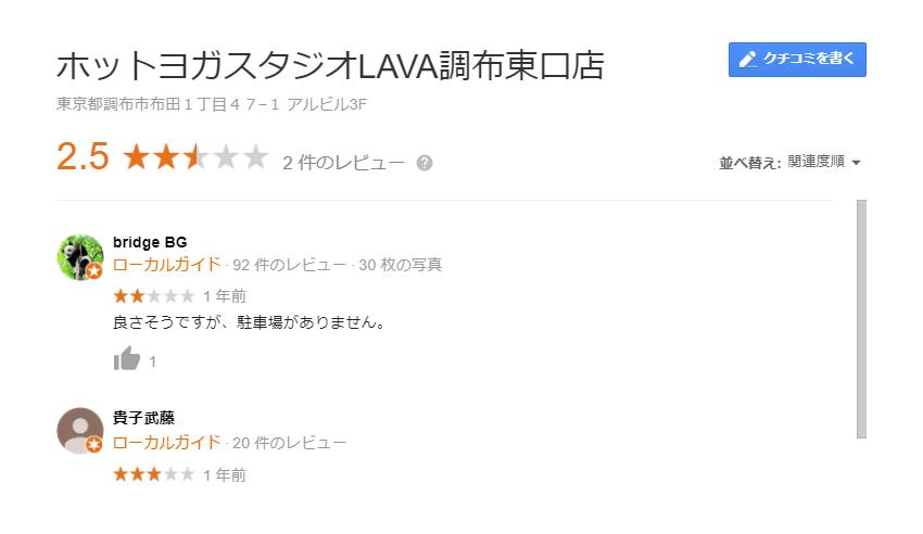 LAVA調布東口店口コミ