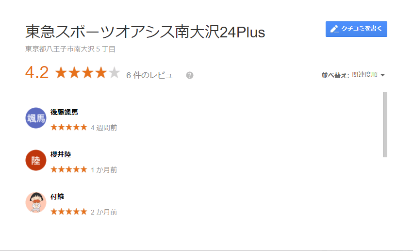 東急オアシス南大沢口コミ