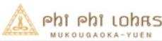 ピピロハス