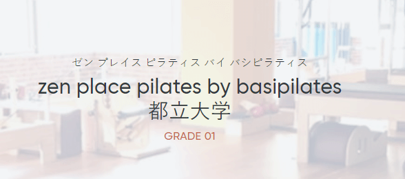 zen place pilates by basipilates(ピラティス)都立大学