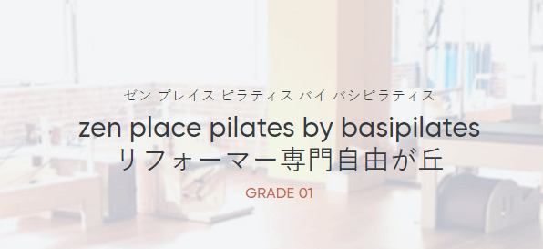 zen place pilates by basipilatesリフォーマー専門自由が丘