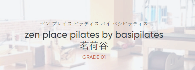 zen place pilates by basipilates(ピラティス)茗荷谷