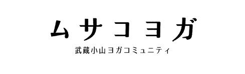 ムサコヨガ (武蔵小山ヨガ)