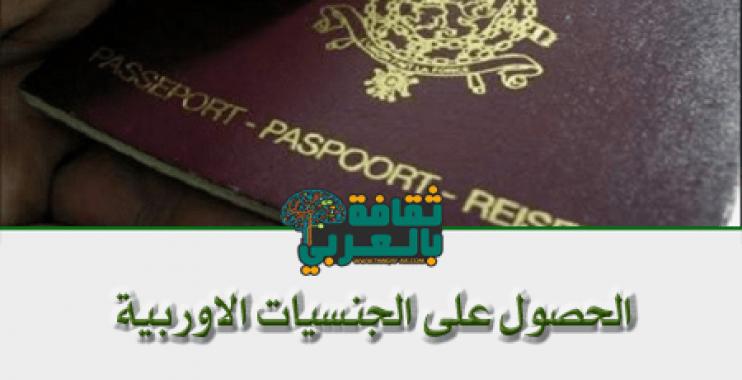 الحصول على الجنسية من أي دولة عربية ونبذة عن الجنسيات الأوروبية
