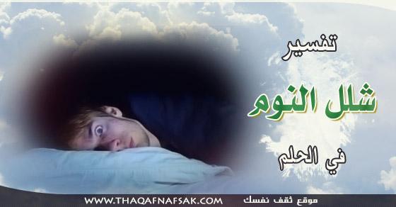تفسير شلل النوم في الحلم ثقف نفسك