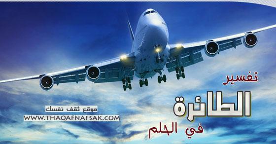 تفسير الطائرة في الحلم ثقف نفسك