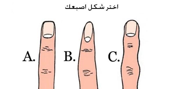 شكل الاصبع يحدد الشخصية، ثقف نفسك