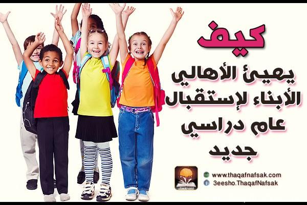 247 كيف يهيئ الأهالي الأبناء لإستقبال عام دراسي جديد
