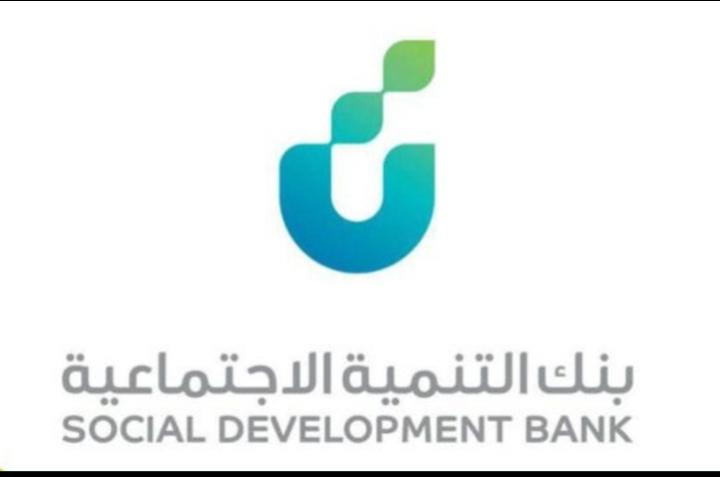 بنك التنمية الإجتماعية: خطوات الحصول علي تمويل 300 ألف ريال للخريجين..وعمل مشاريع جاهزة قيد التنفيذ