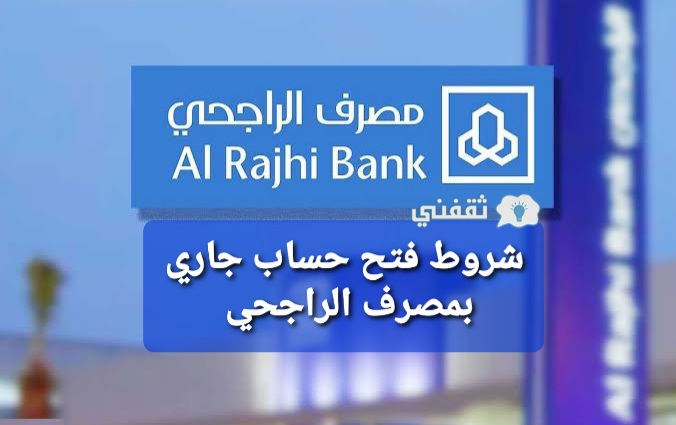 Conditions for opening a current account at Al-Rajhi Bank