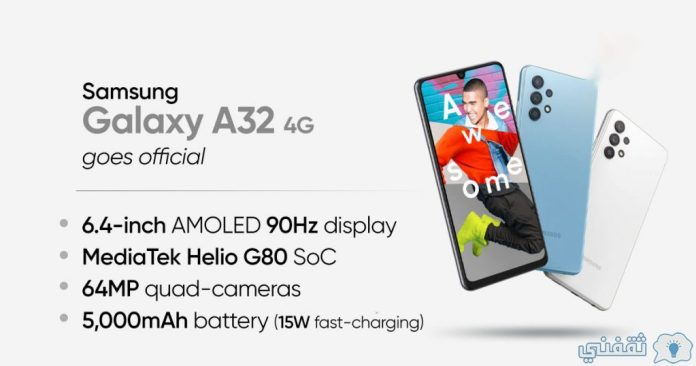 An initial review of the new Samsung A32 phone