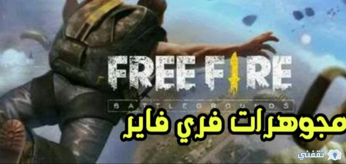 The fastest way to charge gems for Free Fire and get all the gems you want