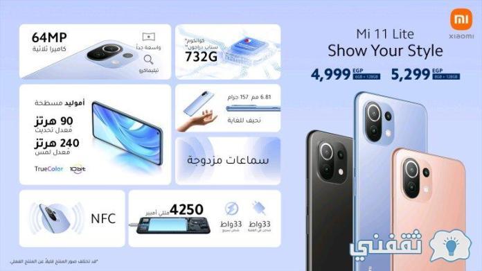Specifications phone Mi 11 Lite