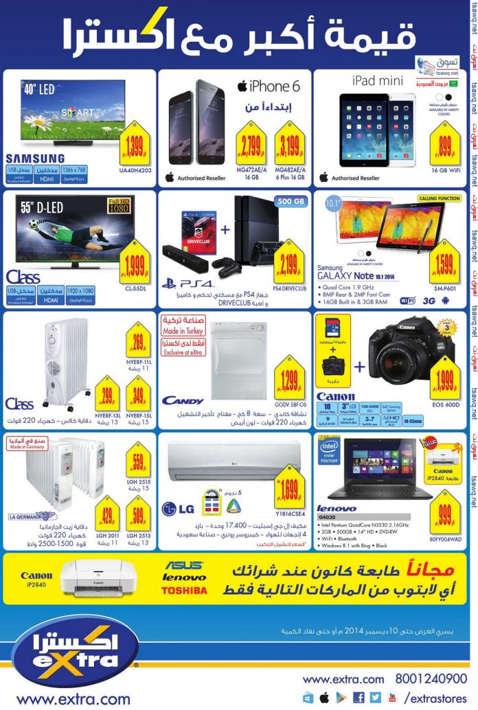 Extra Weekly Offers