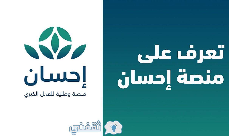 منصة إحسان السعودية