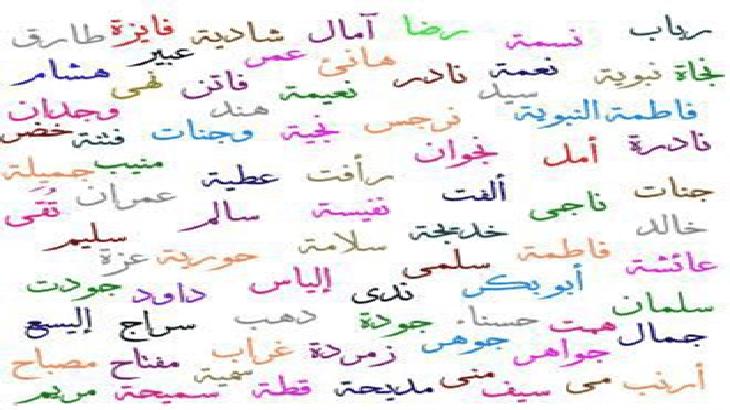 اسماء اولاد وبنات من القرآن الكريم معلومة ثقافية