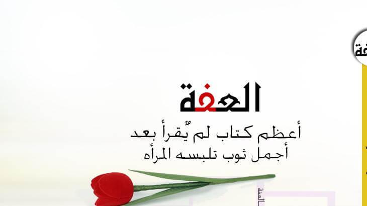 عبارات عن الحياء والعفة كلمات مميزة معلومة ثقافية