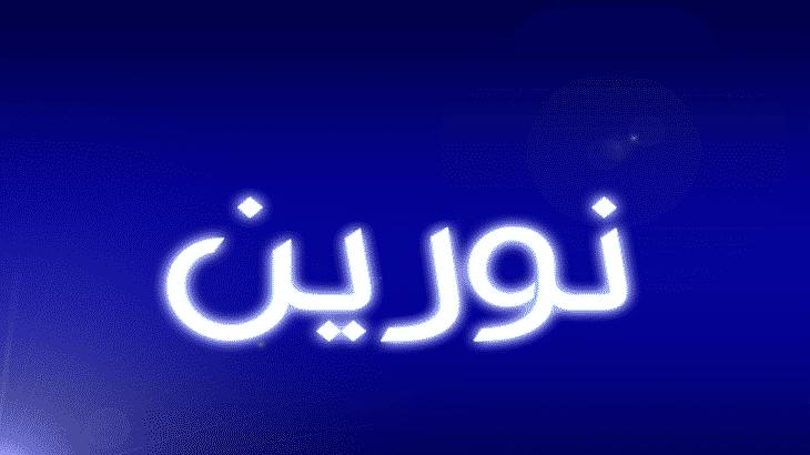 ما معنى اسم نورين Noureen وأسرار شخصيتها