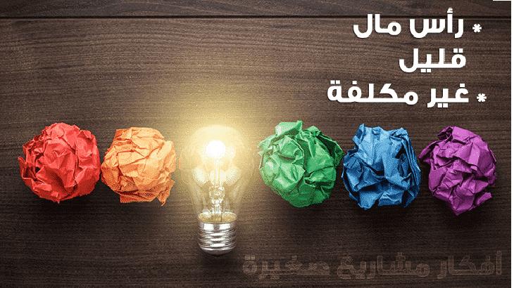 أفكار مشاريع صغيرة مربحة جدا وغير مكلفة في مصر