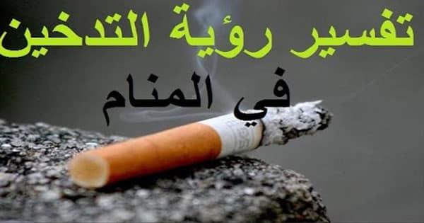 رؤية شرب السجائر في الحلم