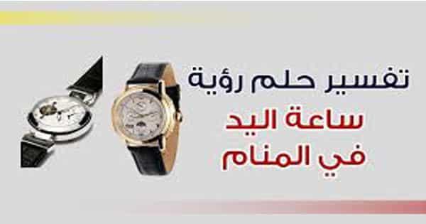 معنى رؤية ساعة اليد في المنام معلومة ثقافية