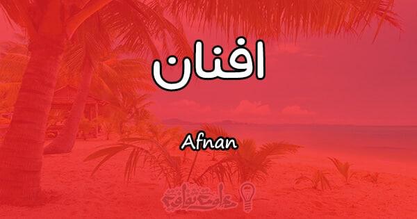 معنى اسم افنان Afnan وصفات حاملة الاسم