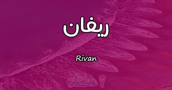 معنى اسم ريفان Rivan وصفات حاملة الاسم