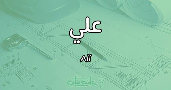 معنى اسم علي Ali وأسرار شخصيته