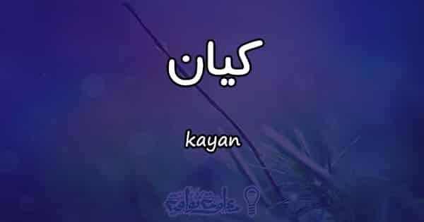 معنى اسم كيان kayan حسب علم النفس