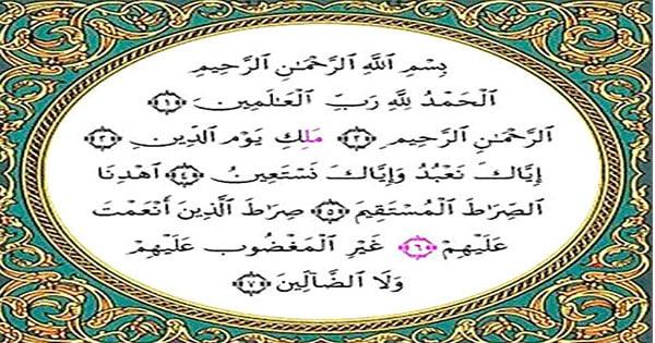 تفسير قراءة أو سماع سورة الفاتحة في المنام